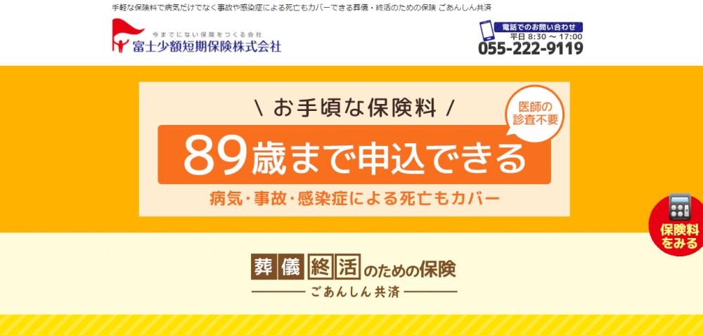 富士少額短期保険株式会社